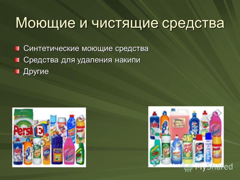 Моющие и чистящие средства Синтетические моющие средства Средства для удаления накипи Другие