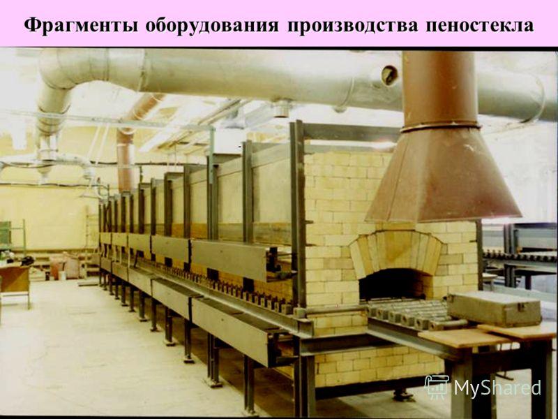 Фрагменты оборудования производства пеностекла