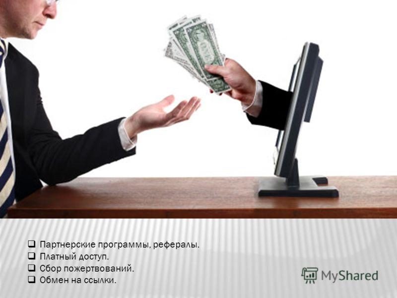 Партнерские программы, рефералы. Платный доступ. Сбор пожертвований. Обмен на ссылки.
