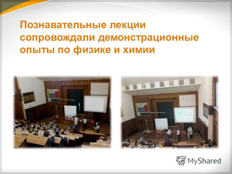 Познавательные лекции сопровождали демонстрационные опыты по физике и химии