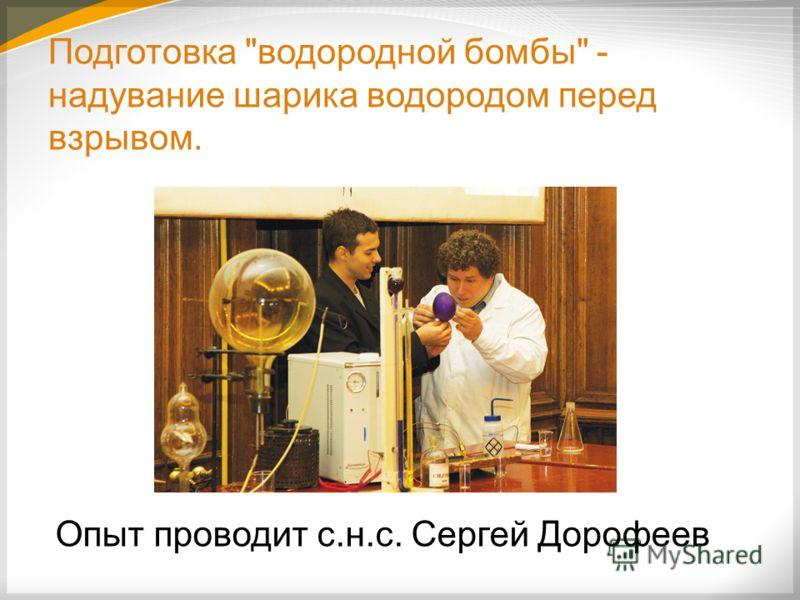 Подготовка водородной бомбы - надувание шарика водородом перед взрывом. Опыт проводит с.н.с. Сергей Дорофеев