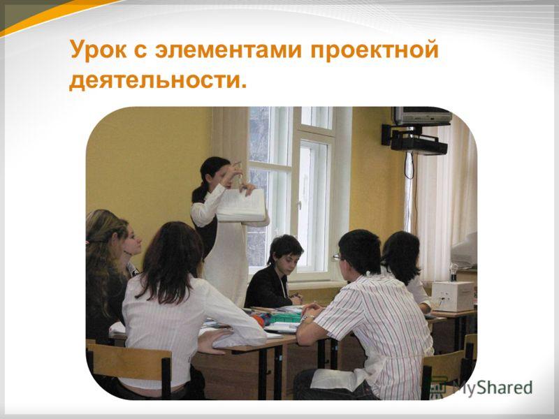 Урок с элементами проектной деятельности.