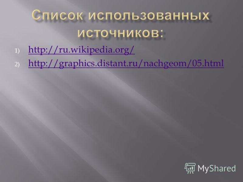 1) http://ru.wikipedia.org/ http://ru.wikipedia.org/ 2) http://graphics.distant.ru/nachgeom/05.html http://graphics.distant.ru/nachgeom/05.html