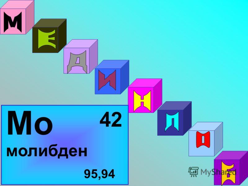 Mo молибден 42 95,94