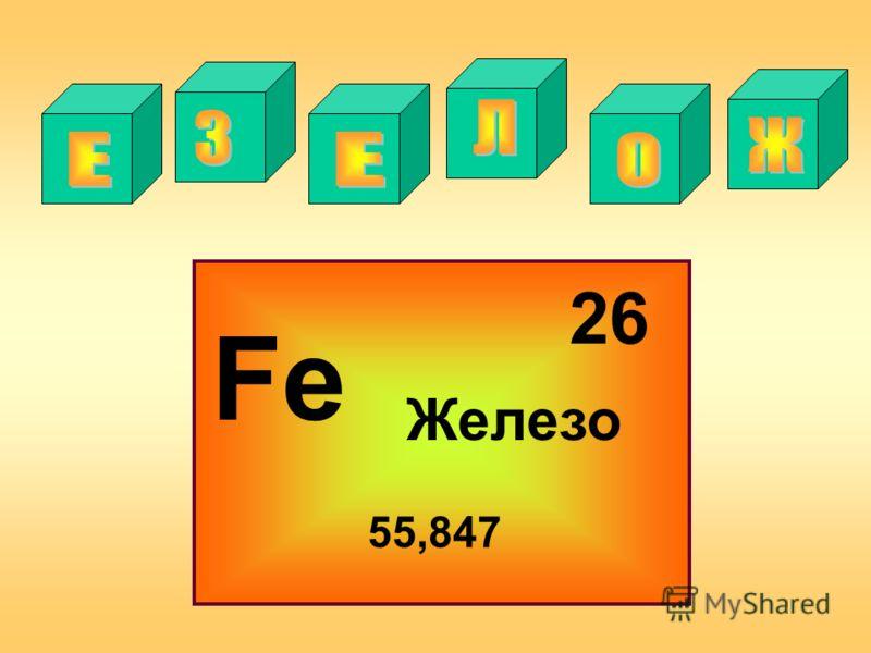 Fe 26 Железо 55,847