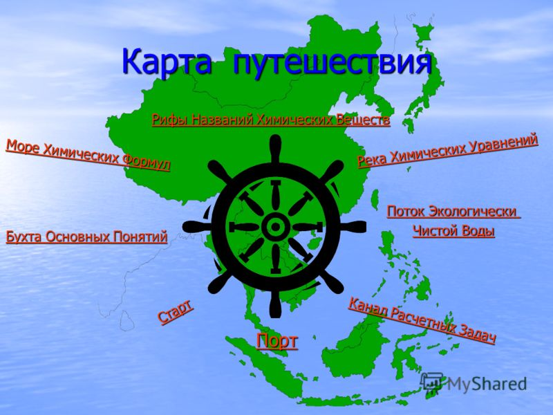 Карта путешествия Море Химических Формул Море Химических Формул Рифы Названий Химических Веществ Рифы Названий Химических Веществ Река Химических Уравнений Река Химических Уравнений Поток Экологически Поток Экологически Чистой Воды Чистой Воды Канал