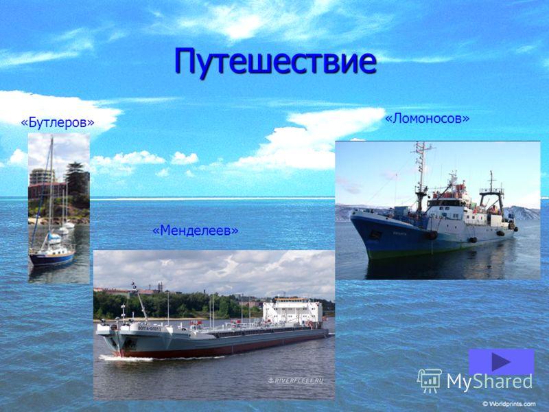 Путешествие «Бутлеров» «Менделеев» «Ломоносов»