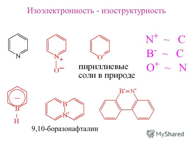 Изоэлектронность - изоструктурность 9,10-боразонафталин