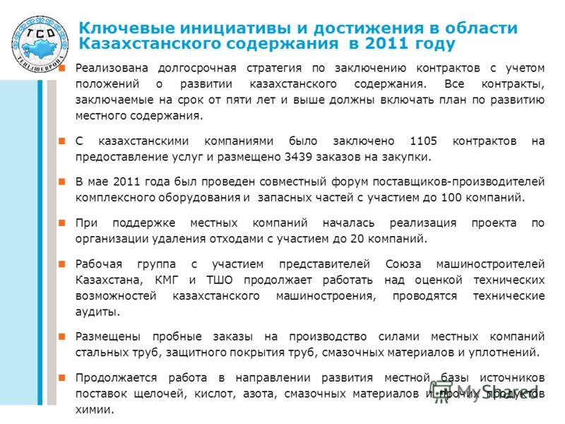 Реализована долгосрочная стратегия по заключению контрактов с учетом положений о развитии казахстанского содержания. Все контракты, заключаемые на срок от пяти лет и выше должны включать план по развитию местного содержания. С казахстанскими компания