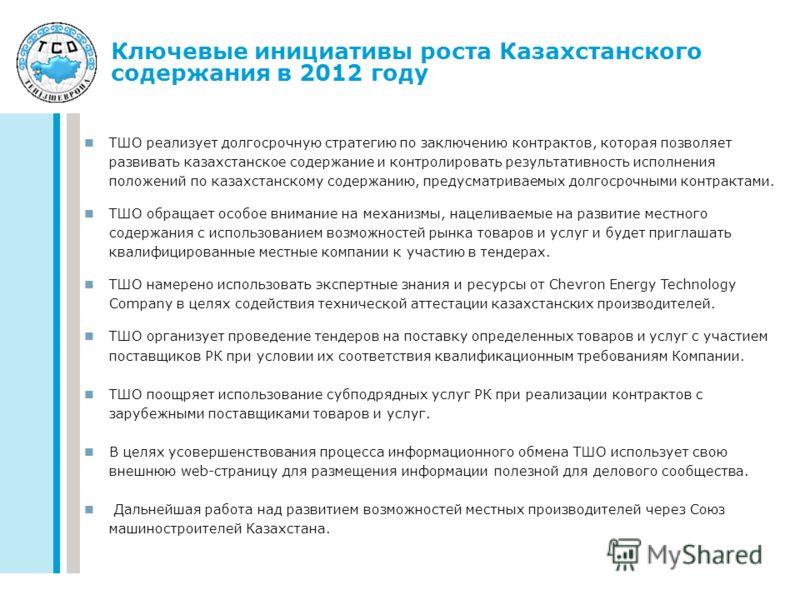 ТШО реализует долгосрочную стратегию по заключению контрактов, которая позволяет развивать казахстанское содержание и контролировать результативность исполнения положений по казахстанскому содержанию, предусматриваемых долгосрочными контрактами. ТШО