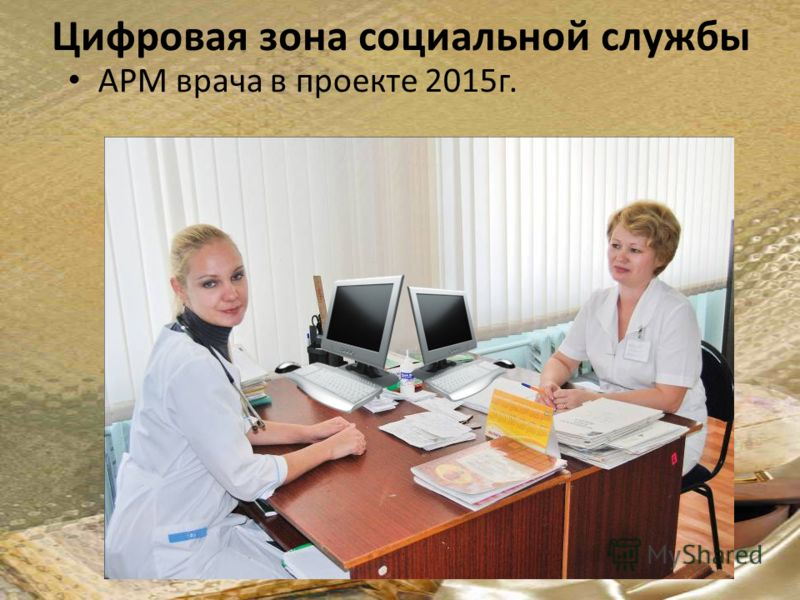 АРМ врача в проекте 2015г.
