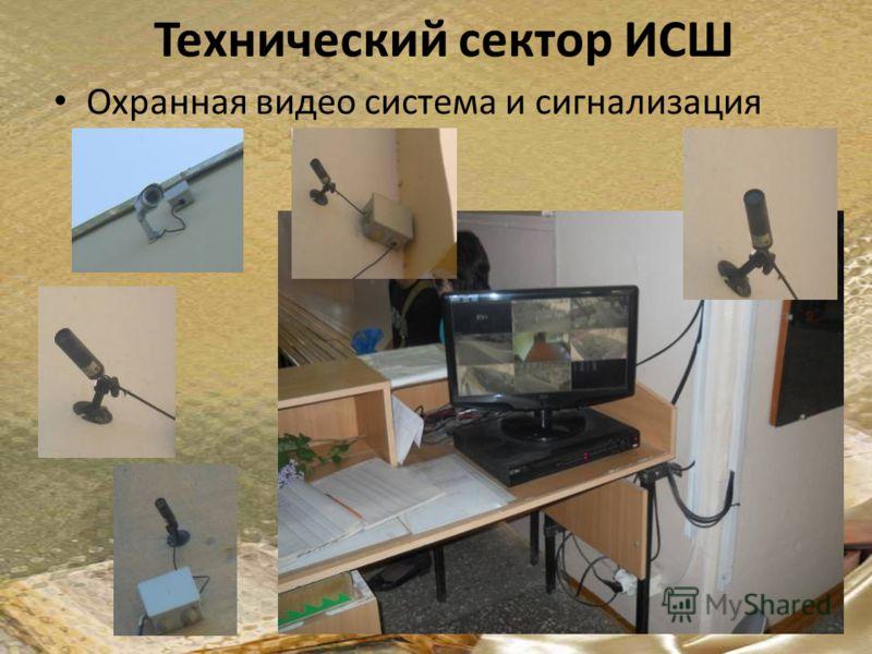 Технический сектор ИСШ Охранная видео система и сигнализация