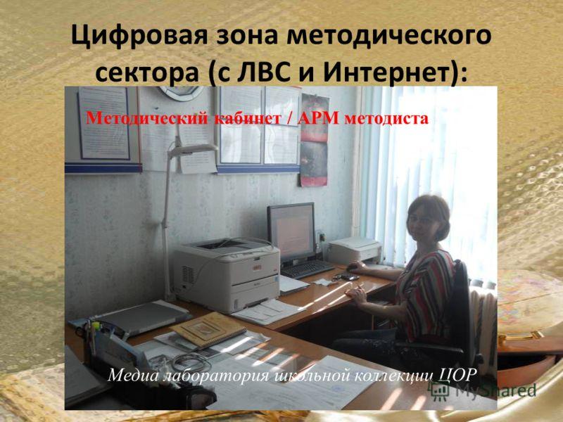 Цифровая зона методического сектора (с ЛВС и Интернет): Медиа лаборатория школьной коллекции ЦОР Методический кабинет / АРМ методиста