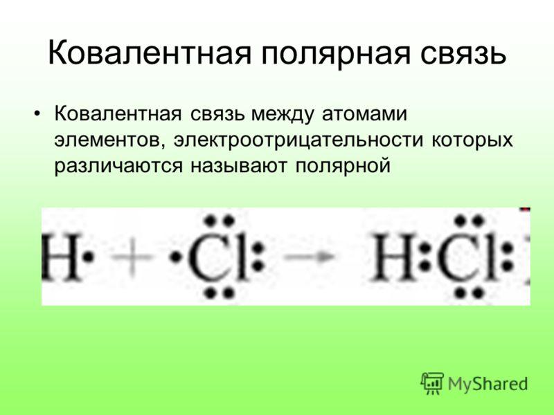 Ковалентная полярная связь Ковалентная связь между атомами элементов, электроотрицательности которых различаются называют полярной