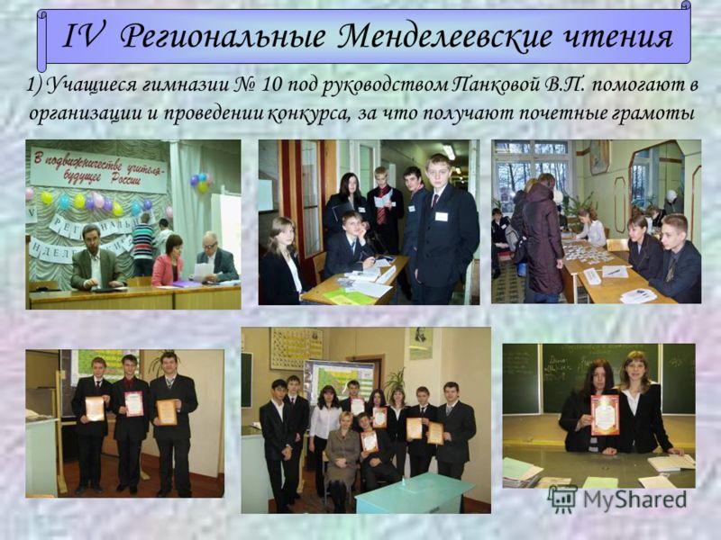 IV Региональные Менделеевские чтения 1) Учащиеся гимназии 10 под руководством Панковой В.П. помогают в организации и проведении конкурса, за что получают почетные грамоты