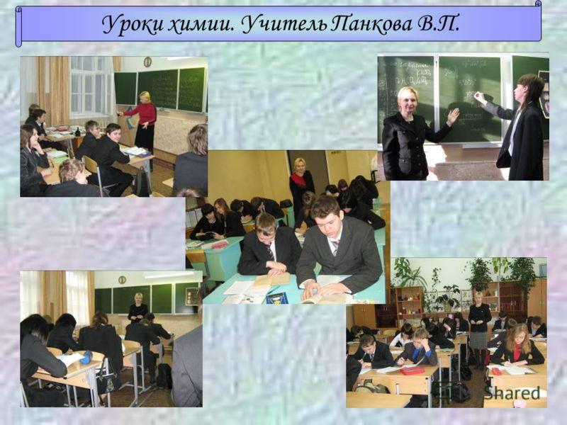 Уроки химии. Учитель Панкова В.П.