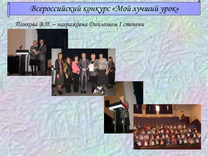Всероссийский конкурс «Мой лучший урок» Панкова В.П. – награждена Дипломом I степени