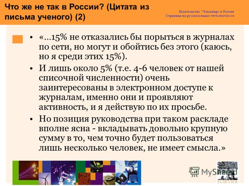 Издательство Эльзевир» в России Страница на русском языке www.elsevier.ru Что же не так в России? (Цитата из письма ученого) (2) «…15% не отказались бы порыться в журналах по сети, но могут и обойтись без этого (каюсь, но я среди этих 15%). И лишь ок