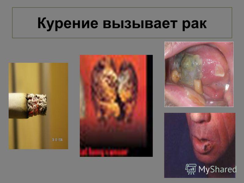 Курение вызывает рак