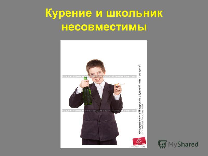 Курение и школьник несовместимы