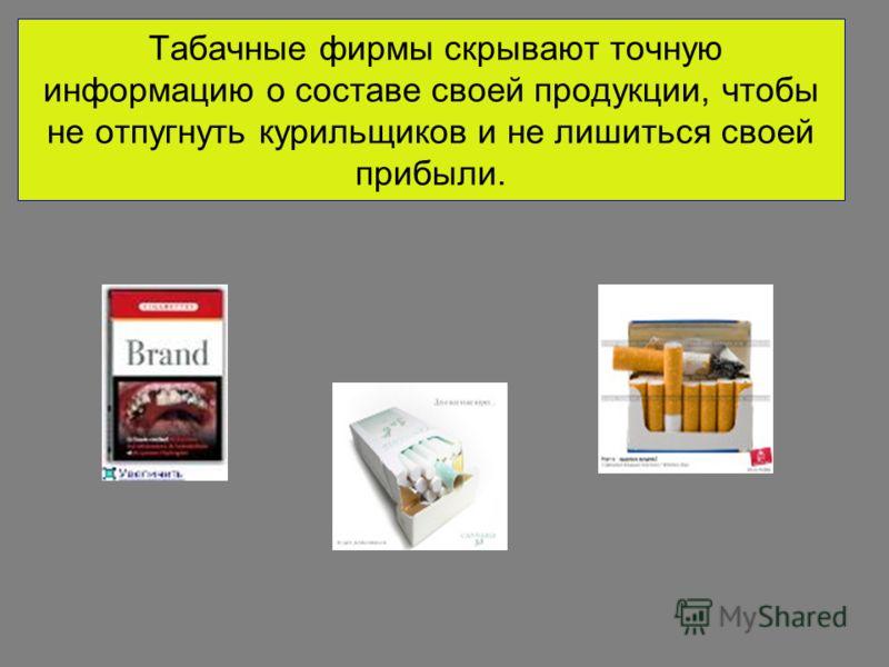 Табачные фирмы скрывают точную информацию о составе своей продукции, чтобы не отпугнуть курильщиков и не лишиться своей прибыли.