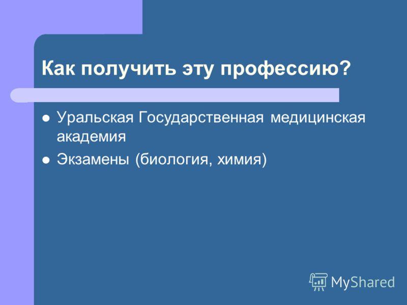 Как получить эту профессию? Уральская Государственная медицинская академия Экзамены (биология, химия)