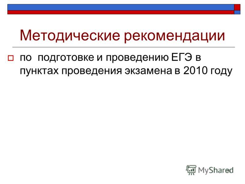 30 Методические рекомендации по подготовке и проведению ЕГЭ в пунктах проведения экзамена в 2010 году