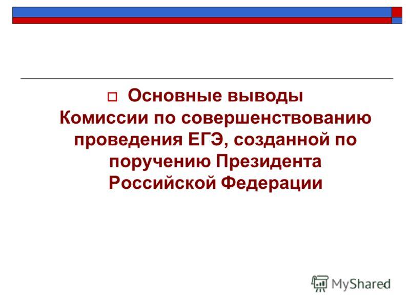 4 Основные выводы Комиссии по совершенствованию проведения ЕГЭ, созданной по поручению Президента Российской Федерации