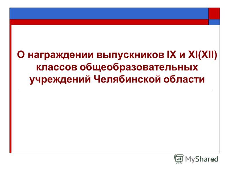 44 О награждении выпускников IX и XI(XII) классов общеобразовательных учреждений Челябинской области