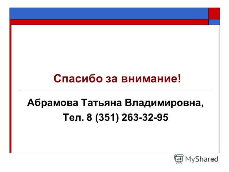 51 Спасибо за внимание! Абрамова Татьяна Владимировна, Тел. 8 (351) 263-32-95