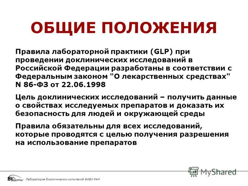 Лаборатория биологических испытаний ФИБХ РАН Правила лабораторной практики (GLP) при проведении доклинических исследований в Российской Федерации разработаны в соответствии с Федеральным законом