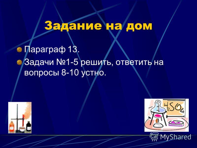 Задание на дом Параграф 13. Задачи 1-5 решить, ответить на вопросы 8-10 устно.
