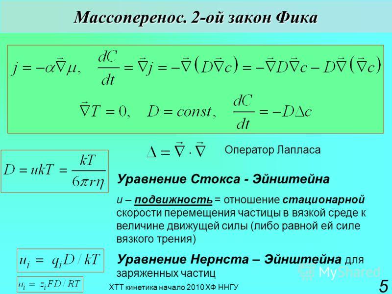 ХТТ кинетика начало 2010 ХФ ННГУ 5 Оператор Лапласа Массоперенос. 2-ой закон Фика Уравнение Стокса - Эйнштейна u – подвижность = отношение стационарной скорости перемещения частицы в вязкой среде к величине движущей силы (либо равной ей силе вязкого