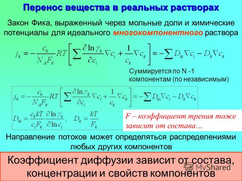 ХТТ кинетика начало 2010 ХФ ННГУ 7 Перенос вещества в реальных растворах Закон Фика, выраженный через мольные доли и химические потенциалы для идеального многокомпонентного раствора Коэффициент диффузии зависит от состава, концентрации и свойств комп