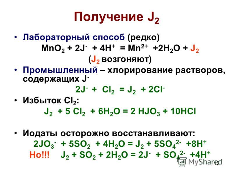 15 Получение J 2 Лабораторный способ (редко) MnO 2 + 2J - + 4H + = Mn 2+ +2H 2 O + J 2 (J 2 возгоняют) Промышленный – хлорирование растворов, содержащих J - 2J - + Cl 2 = J 2 + 2Cl - Избыток Cl 2 : J 2 + 5 Cl 2 + 6H 2 O = 2 HJO 3 + 10HCl Иодаты остор
