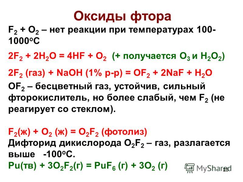 25 Оксиды фтора F 2 + O 2 – нет реакции при температурах 100- 1000 о С 2F 2 + 2H 2 O = 4HF + O 2 (+ получается O 3 и H 2 O 2 ) 2F 2 (газ) + NaOH (1% р-р) = OF 2 + 2NaF + H 2 O OF 2 – бесцветный газ, устойчив, сильный фторокислитель, но более слабый,