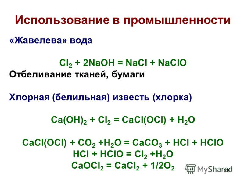 28 Использование в промышленности «Жавелева» вода Cl 2 + 2NaOH = NaCl + NaClO Отбеливание тканей, бумаги Хлорная (белильная) известь (хлорка) Ca(OH) 2 + Cl 2 = CaCl(OCl) + H 2 O CaCl(OCl) + CO 2 +H 2 O = CaCO 3 + HCl + HClO HCl + HClO = Cl 2 +H 2 O C