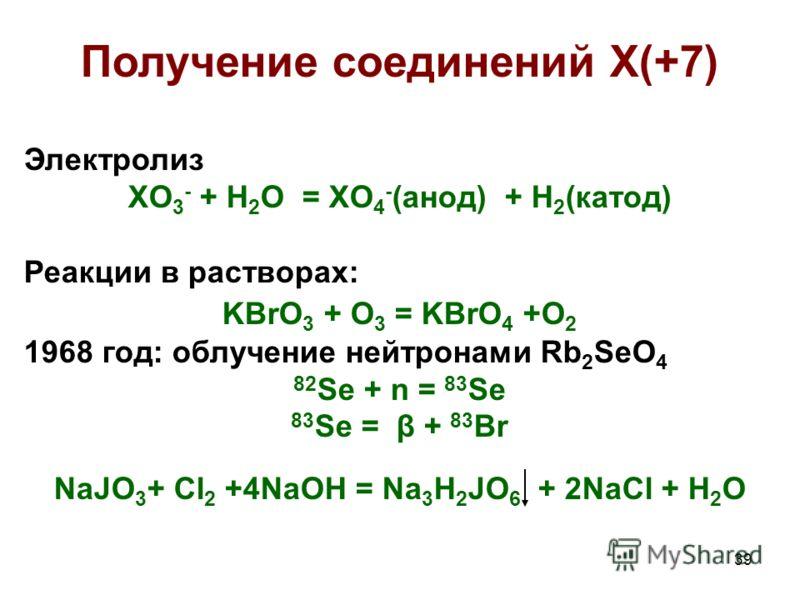 39 Получение соединений X(+7) Электролиз XO 3 - + H 2 O = XO 4 - (анод) + H 2 (катод) Реакции в растворах: KBrO 3 + O 3 = KBrO 4 +O 2 1968 год: облучение нейтронами Rb 2 SeO 4 82 Se + n = 83 Se 83 Se = β + 83 Br NaJO 3 + Cl 2 +4NaOH = Na 3 H 2 JO 6 +
