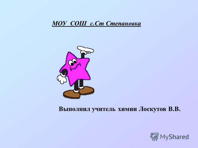 МОУ СОШ с.Ст Степановка Выполнил учитель химии Лоскутов В.В.
