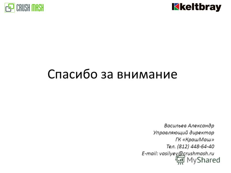 Спасибо за внимание Васильев Александр Управляющий директор ГК «КрашМаш» Тел. (812) 448-64-40 E-mail: vasilyev@crushmash.ru