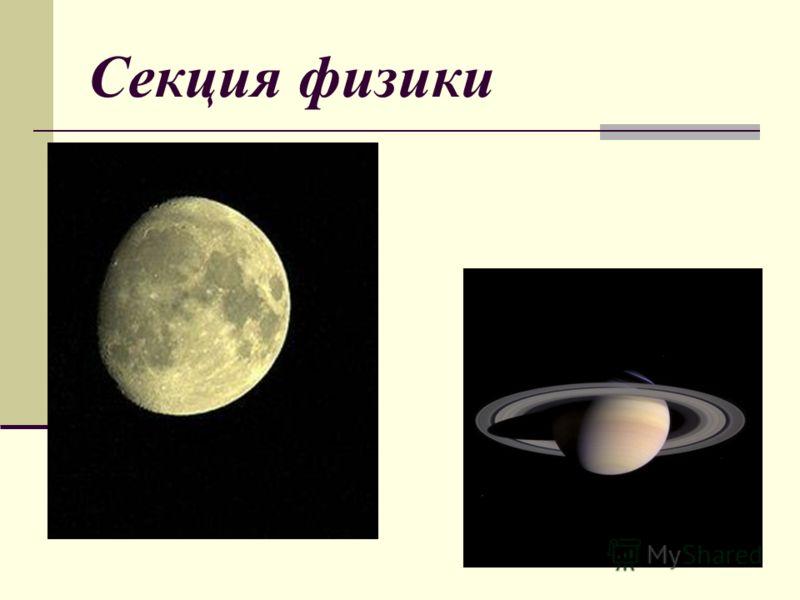 Секция физики