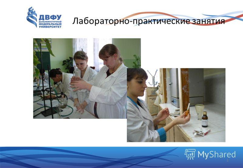 2 Лабораторно-практические занятия