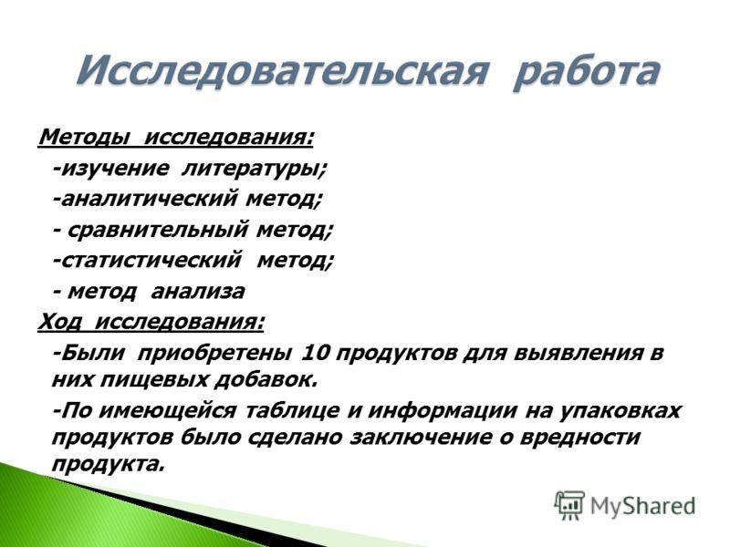 Большинство исследований учёных подтверждает, что пищевые добавки опасны, вызывая различный вред организму человека, в частности, желудочно-кишечные заболевания. Опросы населения показали, что более 89% россиян категорически против того, чтобы пищевы