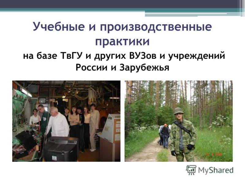Учебные и производственные практики на базе ТвГУ и других ВУЗов и учреждений России и Зарубежья