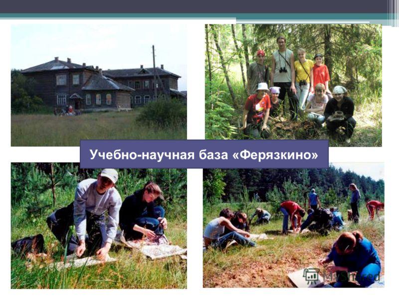 Учебно-научная база «Ферязкино»