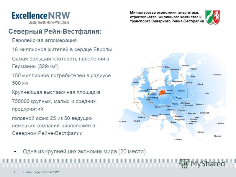 Министерство экономики, энергетики, строительства, жилищного хозяйства и транспорта Северного Рейна-Вестфалии Cluster Policy made in NRW 3 Северный Рейн-Вестфалия: Европейская агломерация 18 миллионов жителей в сердце Европы Самая большая плотность н