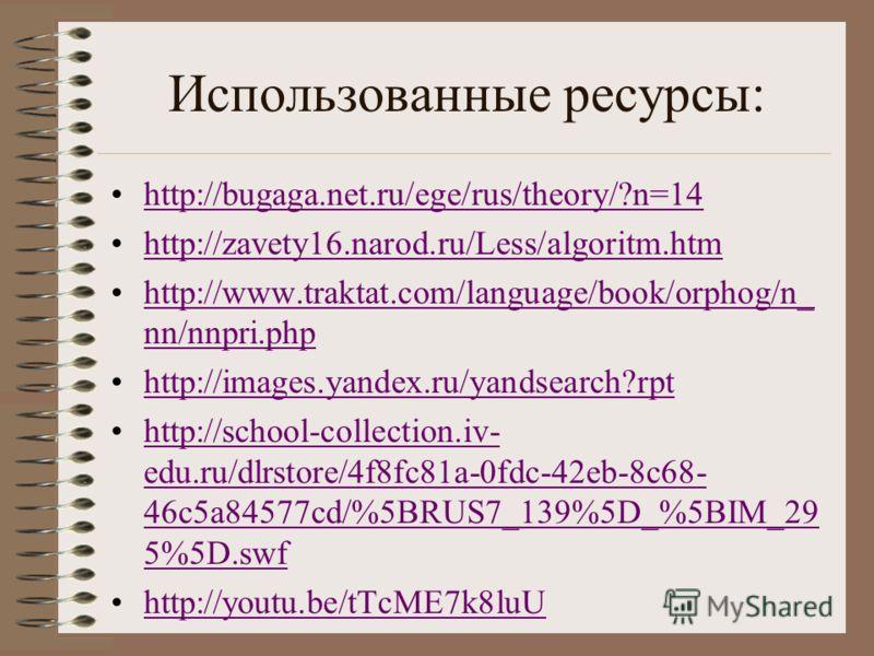 Использованные ресурсы: http://bugaga.net.ru/ege/rus/theory/?n=14 http://zavety16.narod.ru/Less/algoritm.htm http://www.traktat.com/language/book/orphog/n_ nn/nnpri.phphttp://www.traktat.com/language/book/orphog/n_ nn/nnpri.php http://images.yandex.r