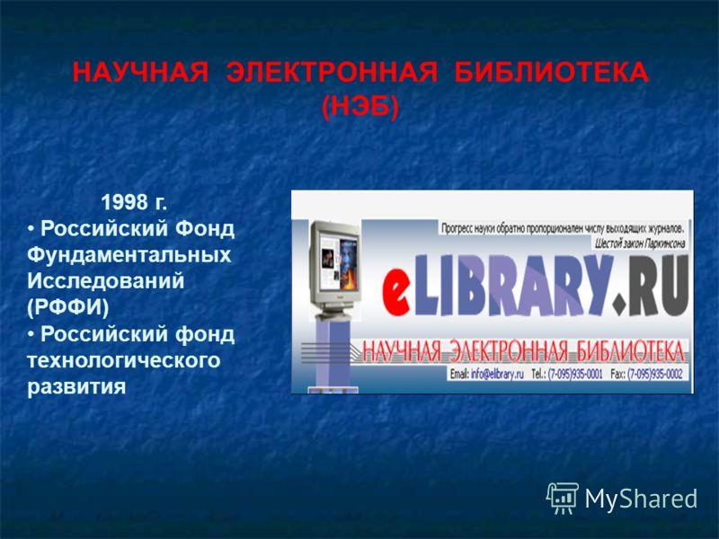 НАУЧНАЯ ЭЛЕКТРОННАЯ БИБЛИОТЕКА (НЭБ) 1998 г. Российский Фонд Фундаментальных Исследований (РФФИ) Российский фонд технологического развития