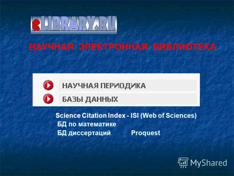 НАУЧНАЯ ЭЛЕКТРОННАЯ БИБЛИОТЕКА Science Citation Index - ISI (Web of Sciences) БД по математике БД диссертаций Proquest