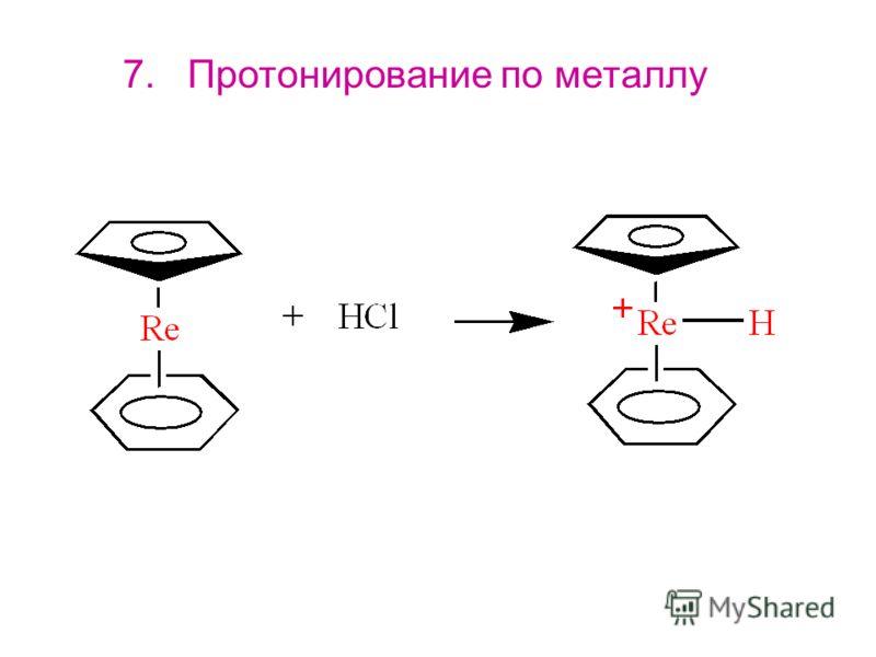 7. Протонирование по металлу